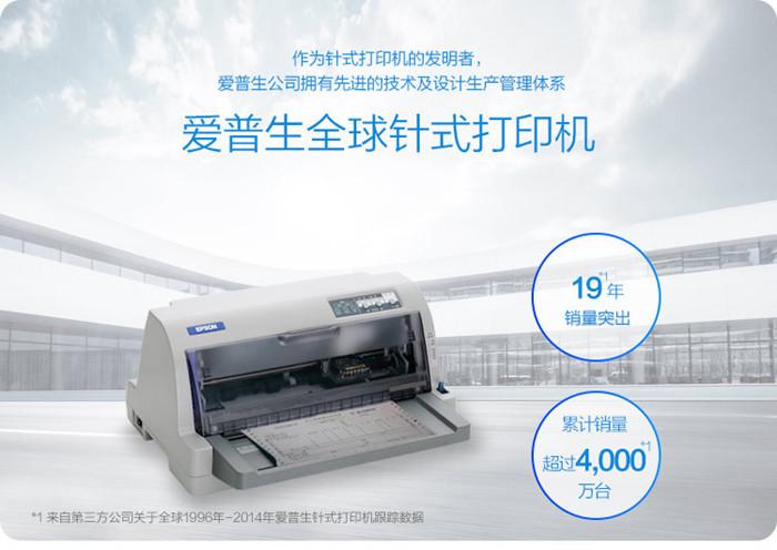 爱普生lq 630k_爱普生EPSON LQ-630K针式打印机租赁   翅观科技