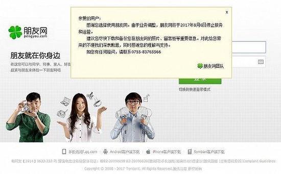 """腾讯旗下社区平台""""朋友网""""宣布8月停止服务、运营"""