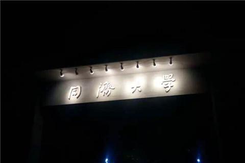 正荣集团同济大学校园招聘晚会
