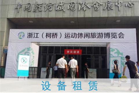 浙江(柯桥)运动旅游休闲博览会