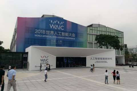 WAIC 2018 世界人工智能大会